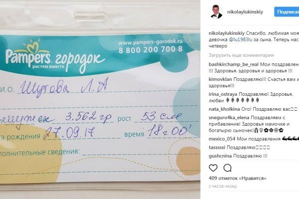 О рождении сына написал в Instagram муж спортсменки