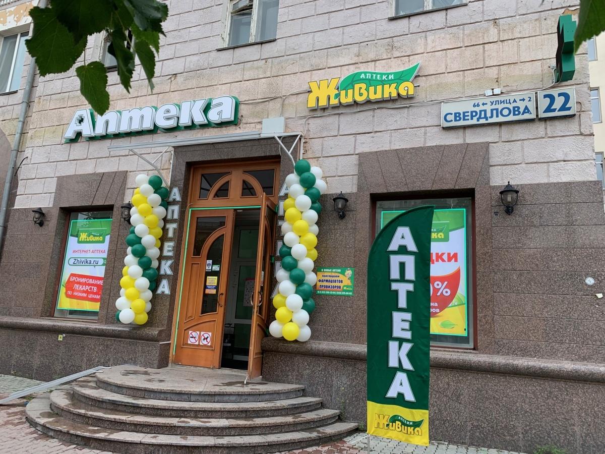 Аптека «Живика» на ул. Свердлова, 22, которая открылась в июле этого года