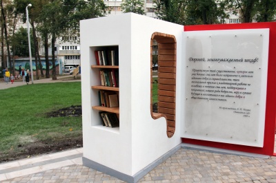 В сквере имени Чехова установили шкаф для буккроссинга и мини-зоопарк