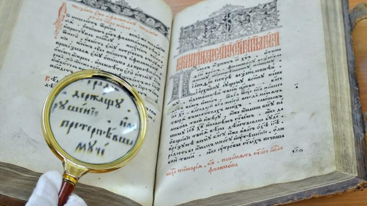 В областной библиотеке открылась выставка, посвященная уникальному изданию XVII века