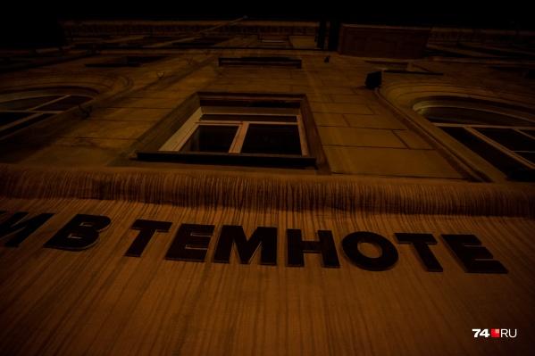 По ночам Челябинск больше напоминает не мегаполис, а потёмкинскую деревню