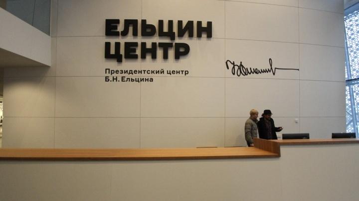 О сотрудниках и посетителях Ельцин-центра снимут документальный фильм