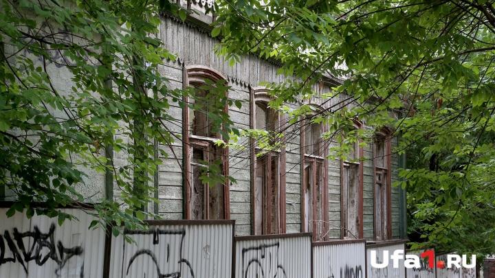 Уфимскую усадьбу Першиных внесли в список памятников архитектуры
