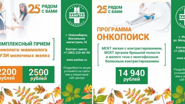 Новосибирская клиника проводит комплексное обследование за один приём