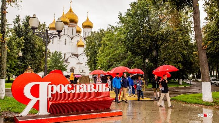 В Ярославле за бюджетные деньги создадут центр туризма