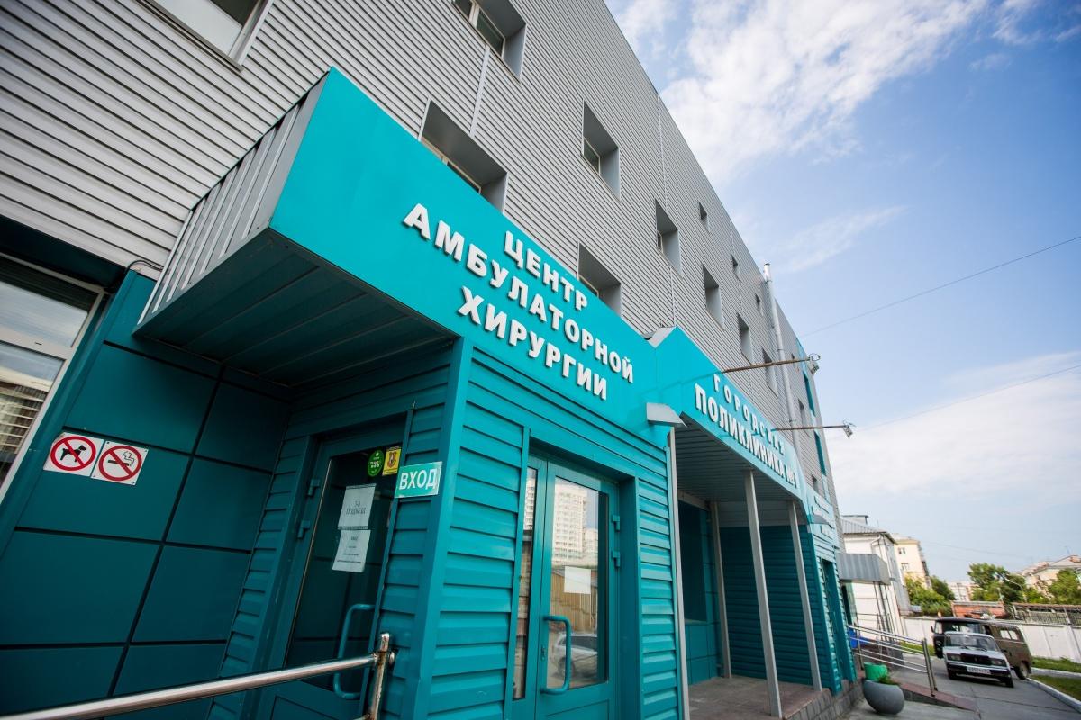 Центр амбулаторной хирургии занял здание поликлиники на улице Лермонтова