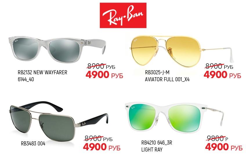 Очки Ray-Ban производятся с 1937 года и пользуются огромной популярностью во всем мире