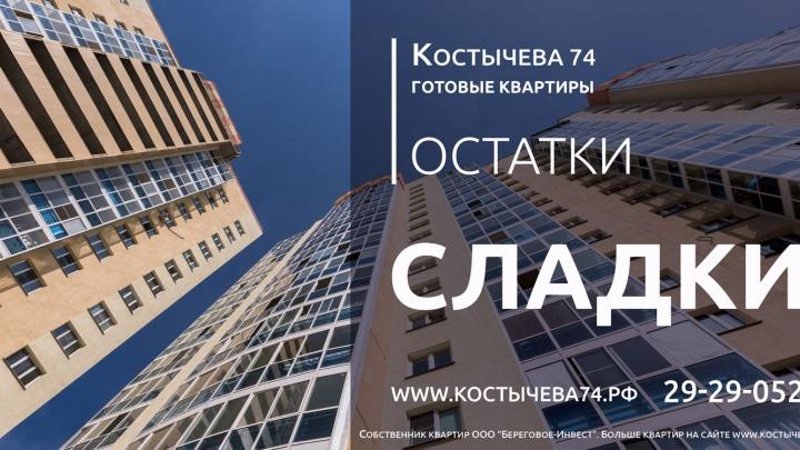 Остатки сладки: в доме на Костычева завершаются продажи готовых квартир