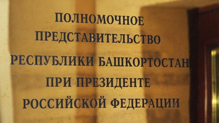 Полпредом Башкирии при президенте станет бывший коллега Радия Хабирова