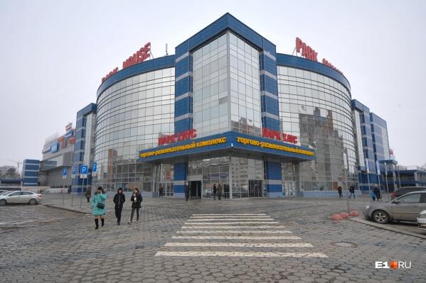 Один из семи торговых центров «Парк Хаус», работающих в стране, находится в Екатеринбурге