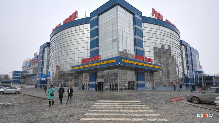 Компания, которой принадлежит «Парк Хаус», может покинуть российский рынок. Сеть ТЦ продадут