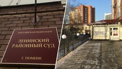 В Тюмени Роспотребнадзор вступился за клиентку «Клиники Сибирской» и отсудил почти 150 тысяч рублей