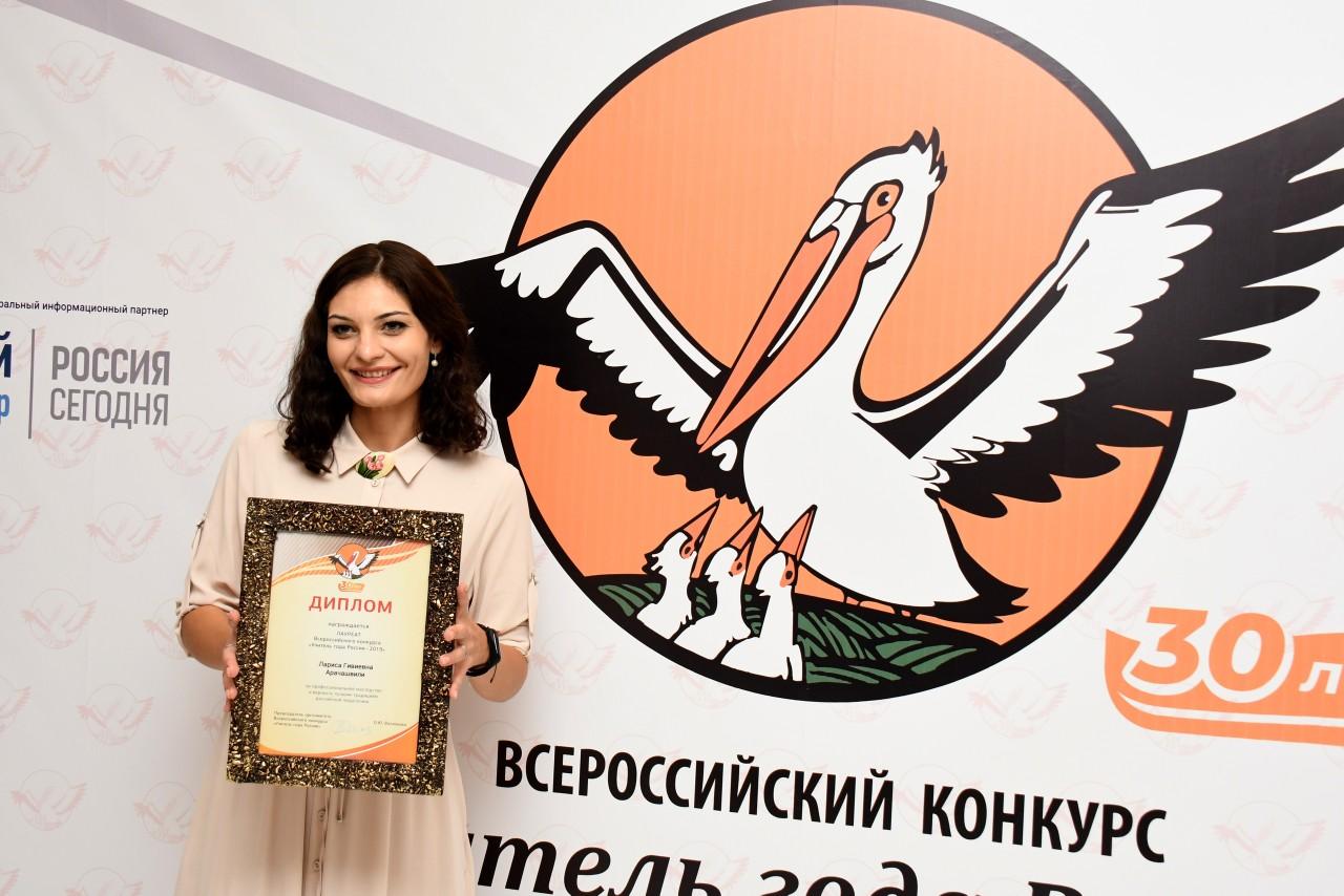 Лариса вошла в пятерку сильнейших учителей России