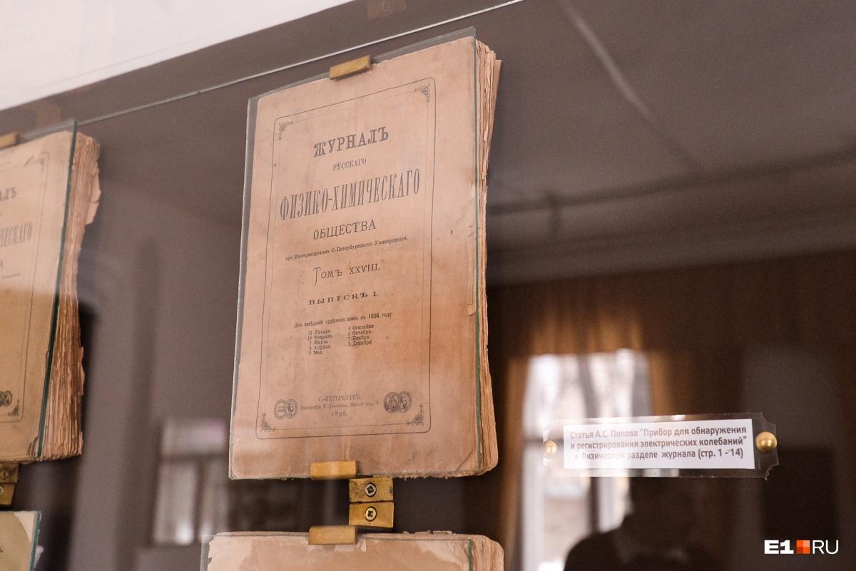 Тот самый журнал физико-химического общества, в котором Александр Попов подробно рассказал об устройстве прибора, улавливающего электрические колебания