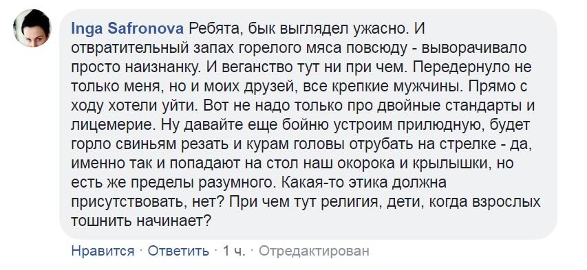 «Омерзительный труп»: православные раскритиковали быка, зажаренного на глазах толпы