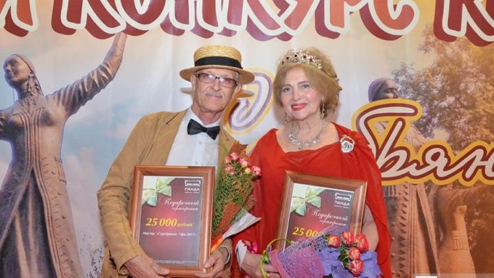 В столице Башкирии выбрали мистера и мисс «Серебряная Уфа — 2017»