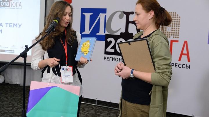 Ростелеком поддержал региональный конкурс журналистов «Искра Юга»