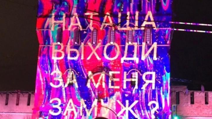 Нижегородец сделал предложение любимой девушке с помощью подсветки Кремля