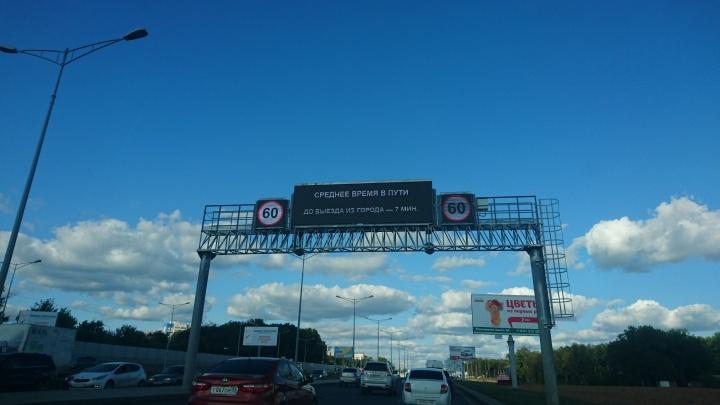 На Московском шоссе начали транслировать информацию о времени выезда из Самары