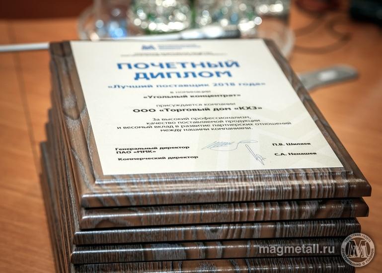 Такой конкурс среди поставщиков Магнитогорского металлургического комбината проводится четвёртый год подряд