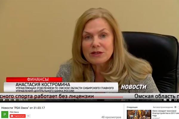 Главный банкир Омской области заработала больше 10 млн.