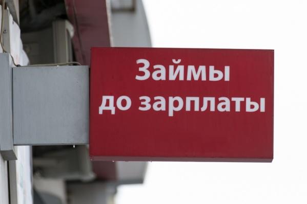 С начала года в Башкирии ликвидировались 22 компании «быстроденег».