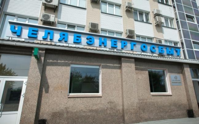 Банкрот «Челябэнергосбыт» уволит последнюю сотню сотрудников