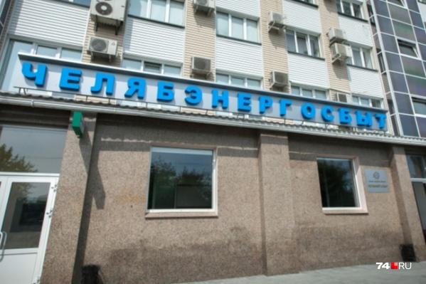 «Челябэнергосбыт» потерял статус гарантирующего поставщика в прошлом году