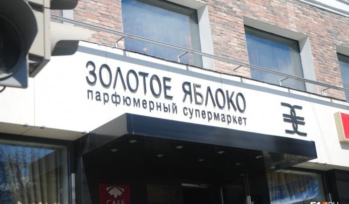 «Золотое яблоко» открывает магазин под новым брендом