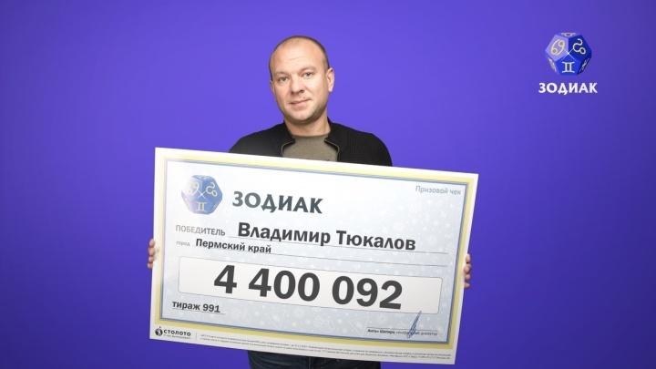 Пермяк выиграл в лотерею более 4 миллионов рублей
