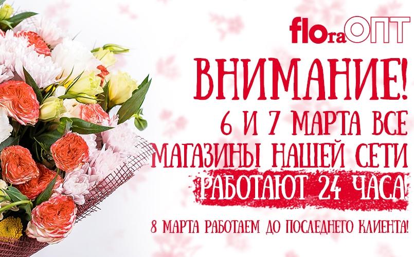 До последнего покупателя: в преддверии 8 Марта магазин цветов будет работать круглосуточно