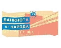 Конкурс «Банкнота от народа» приближается к финишу