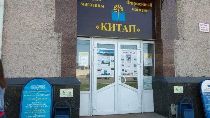 Писатели Башкирии обратились к Радию Хабирову с просьбой сохранить издательство «Китап»