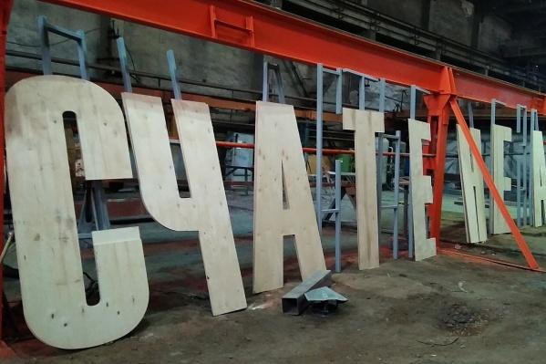 Буквы выполнены из влагостойкой фанеры