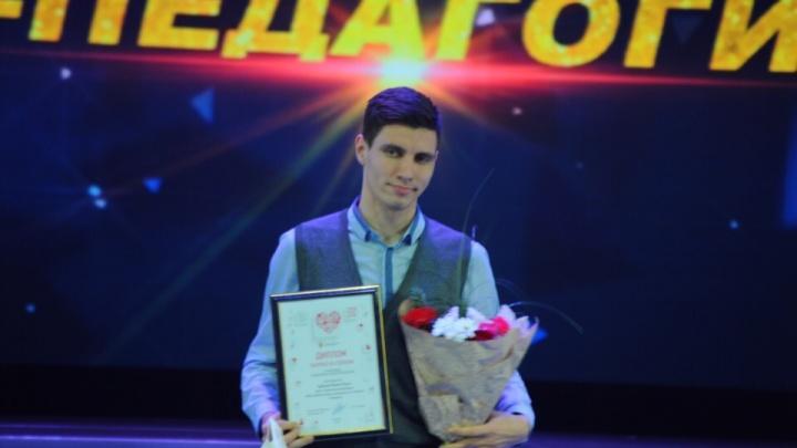 Челябинский педагог на всероссийском конкурсеобошёл коллег из 20 регионов страны