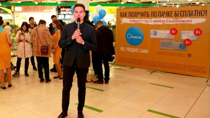 Акция интернет-магазина «Очкарик» взволновала Екатеринбург