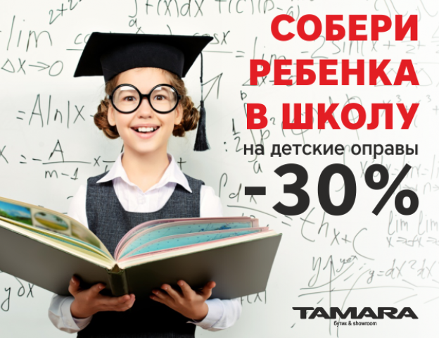 Салон «Тамара» помогает собрать ребёнка в школу со скидкой 30 %