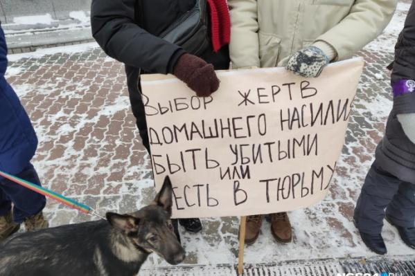 Недавно в Красноярске был митинг против семейного насилия
