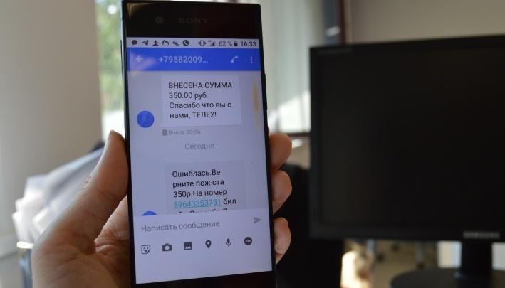 «Ошиблась. Верните пож-ста 350р»: Прикамье накрыла новая волна телефонных мошенничеств