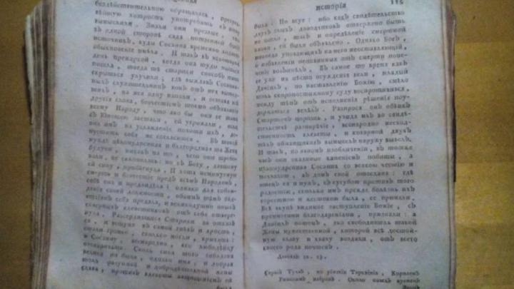 В Ярославле продают книгу за полтора миллиона рублей: что в ней особенного