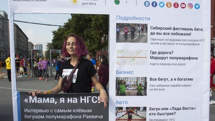 «Мама, я на НГС»: новосибирцы устроили массовую фотосессию на фестивале бега
