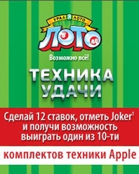 «Урал Лото» разыскивает победителей