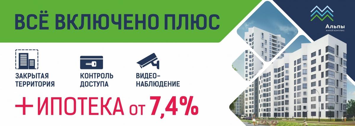 Для покупателей доступна ипотека от 7,4%, рассрочка и зачет вторичного жилья