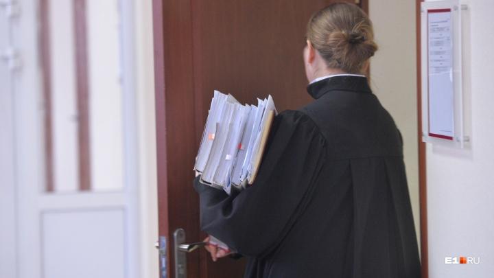 В Екатеринбурге участковому-взяточнику заменили штраф на семь лет колонии