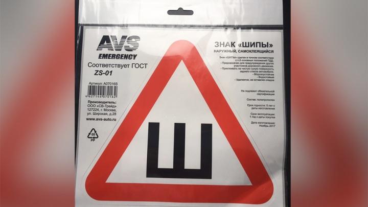 Заботливые студенты начали подбрасывать автомобилистам наклейки «Шипы» в Академгородке