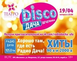 В Уфе состоится вечеринка «Disco Дача»