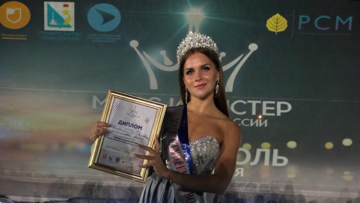 Ещё одна победа: онежанка Александра Глазова стала «Мисс Студенчество Северо-Запада»