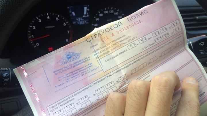 Е-ОСАГО могут аннулировать при ДТП: уфимцам рассказали о новом виде мошенничества