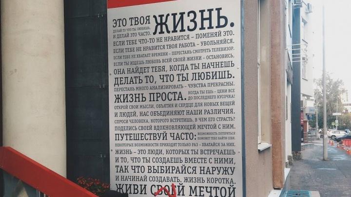"""Мэрия запретила вывесить """"манифест добра"""" на стене здания в центре Екатеринбурга"""