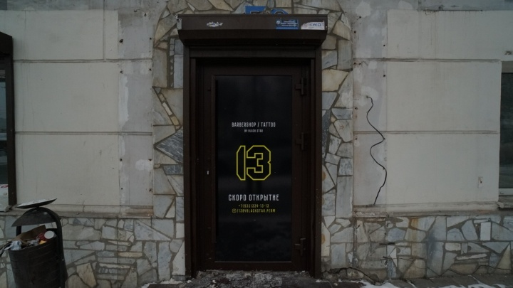 Барбершоп и тату-салон от Тимати 13 By Black Star откроется в Перми в середине декабря
